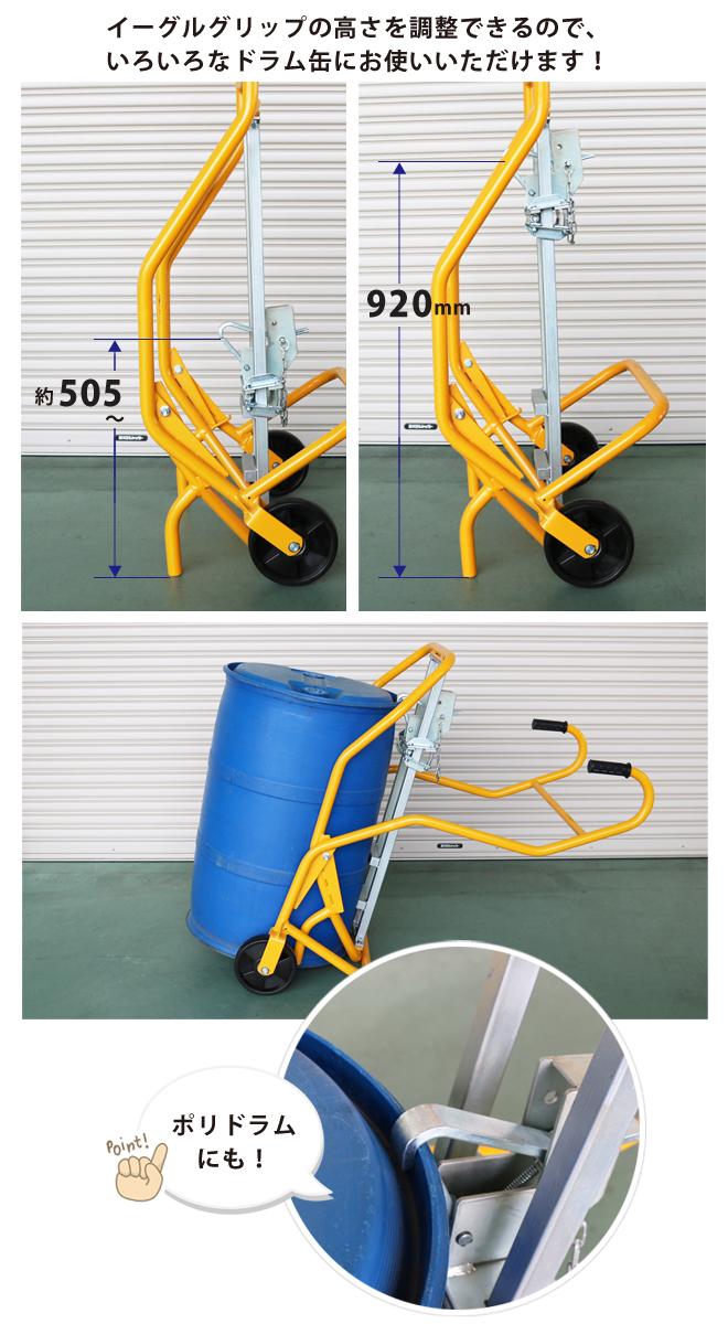 ドラム缶キャリー ドラム缶運搬車 ユニバーサルタイプ スチールドラム・ポリドラム兼用 ドラムポーター「すご楽」 KIKAIYA