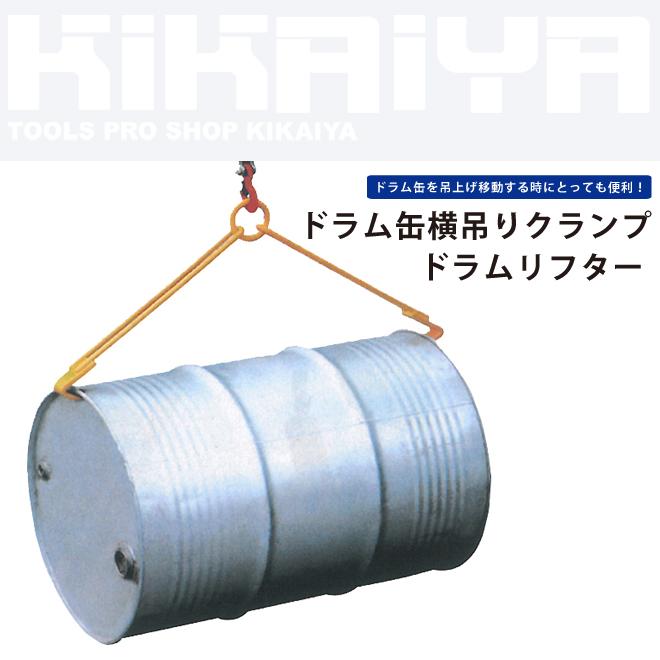 ドラム缶横吊りクランプ ドラムリフター KIKAIYA