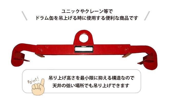 ドラムリフター  ドラム吊り上げ金具 ドラム缶 KIKAIYA