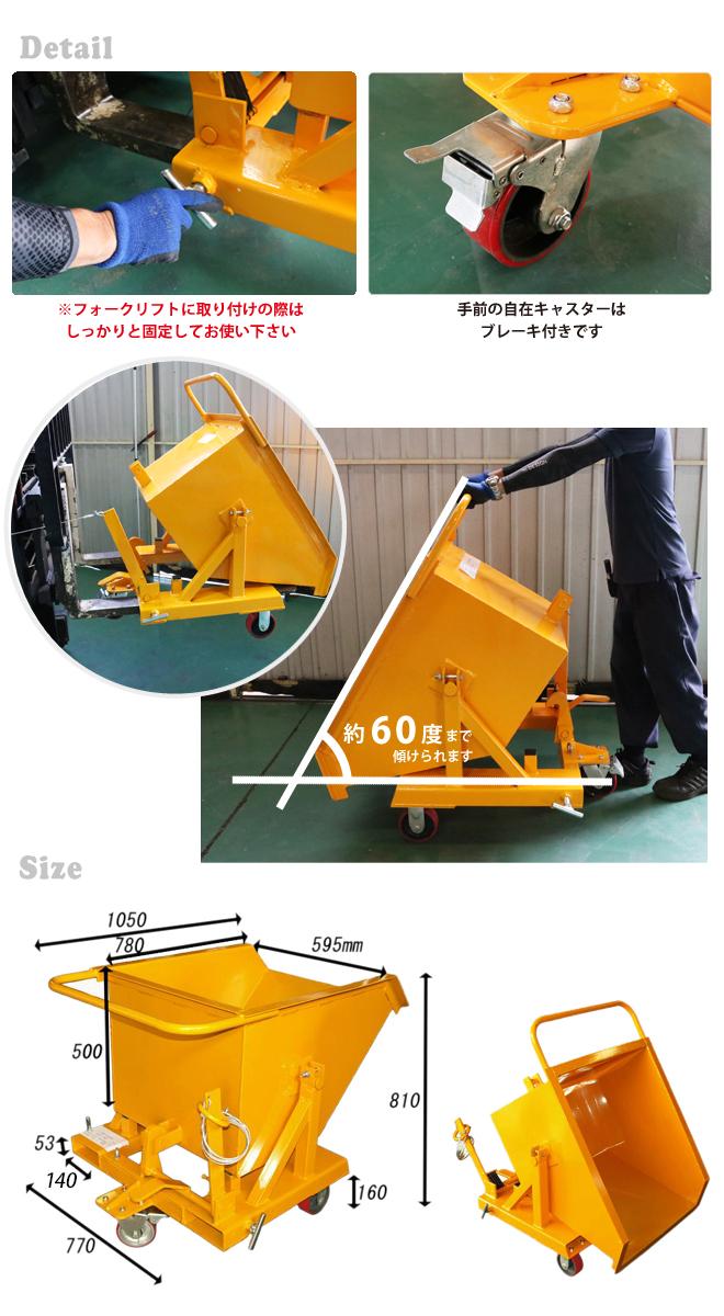 チルト機能付き台車 フォークリフト取付け用 ダンプカート スクラップ台車 KIKAIYA