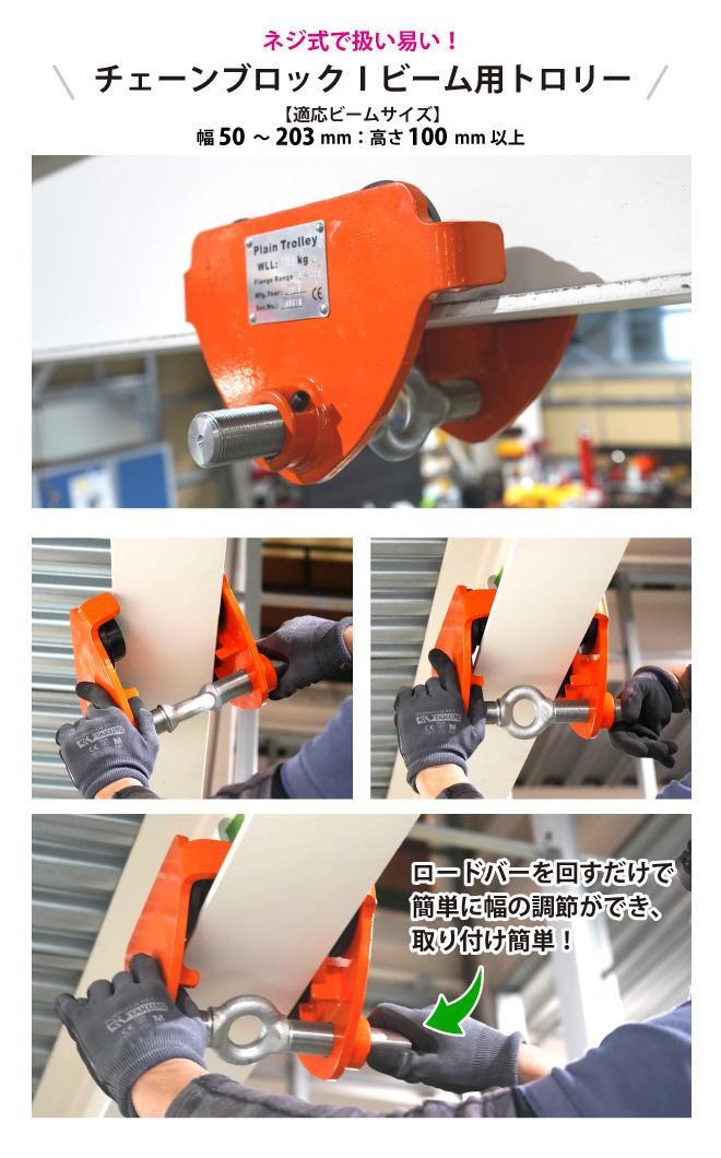 トロリー 1トン ネジ式 プレーントロリー トローリー チェーンブロック用 KIKAIYA