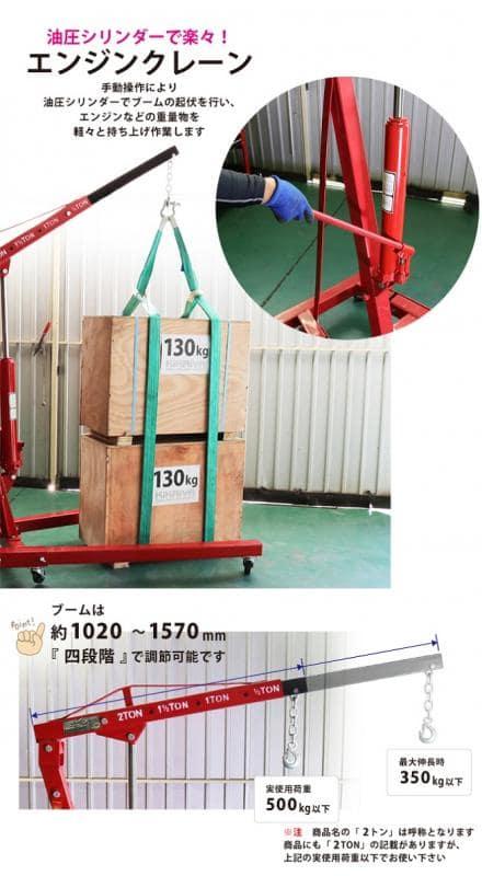 エンジンクレーン2トン マルチクレーン コンパクトクレーン 簡易クレーン(個人様は営業所止め)6ヶ月保証 KIKAIYA