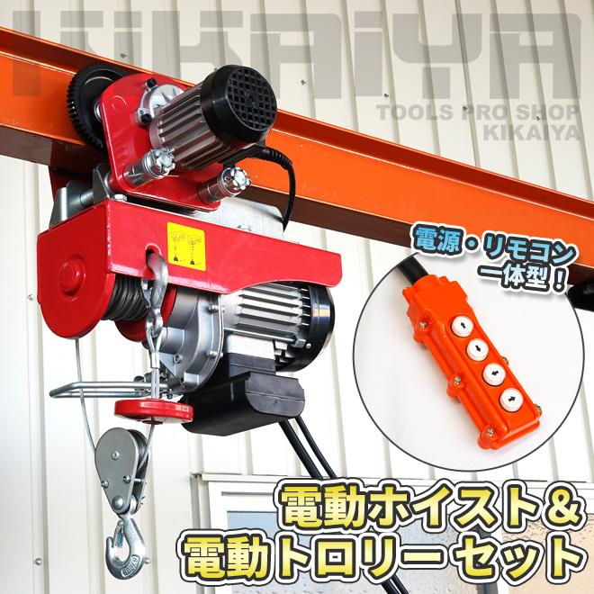 電動ホイスト トロリー セット 500kg 100V 電動ウインチ 電動トロリー リモコン 一体型 【 送料無料 】 KIKAIYA