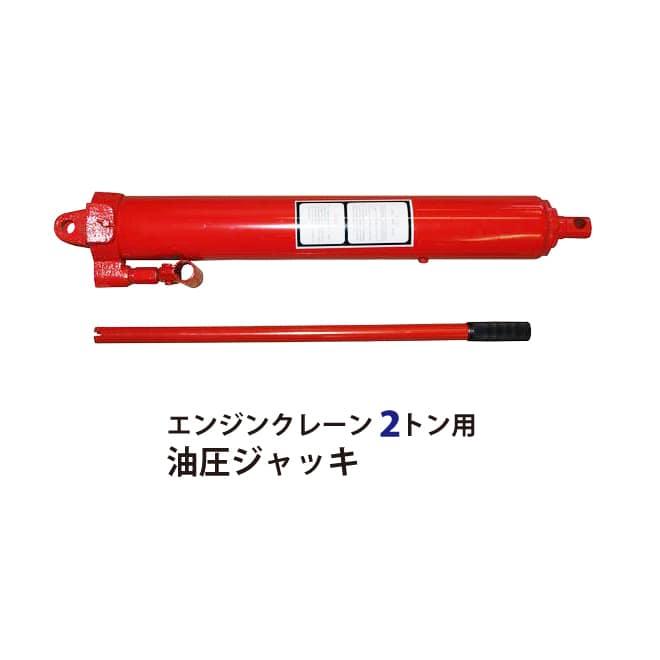 エンジンクレーン2トン用 油圧シリンダー 油圧ジャッキ KIKAIYA