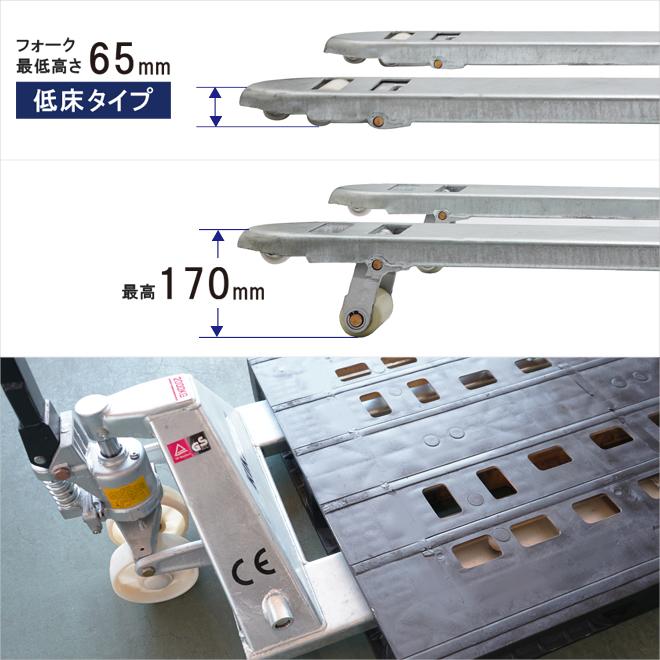 低床ハンドリフト 2000kg ビールパレット/プラスチックパレット対応機 亜鉛メッキ/防錆仕様 ハンドパレット フォーク全幅630mm  (個人様は営業所止め)6ヶ月保証 KIKAIYA