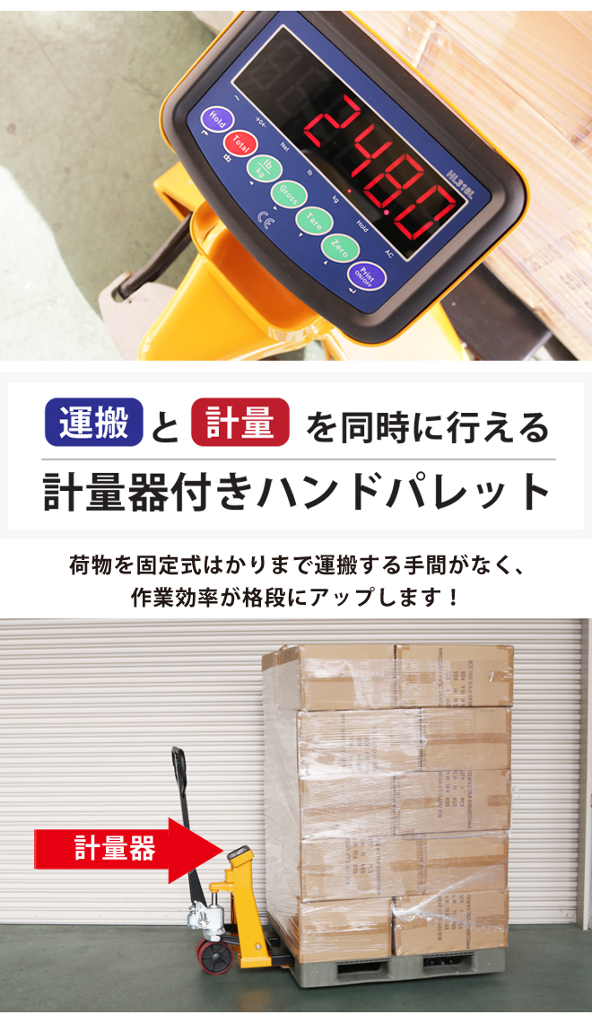 パレットスケール 2000kg 計量器付きハンドパレット 秤物流保管用品リフター 充電式スケール付 デジパレ 6ヶ月保証(個人様は営業所止め) KIKAIYA