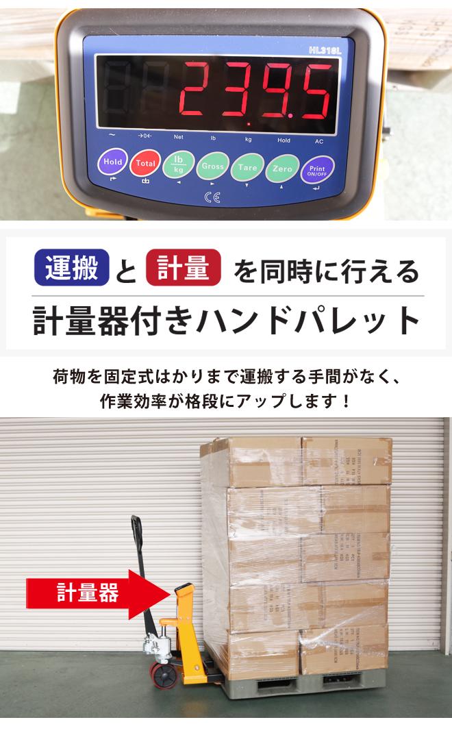 パレットスケール 2000kg プリンター付 計量器付きハンドパレット 秤物流保管用品リフター 充電式 デジパレ 6ヶ月保証 (個人様は営業所止め) KIKAIYA