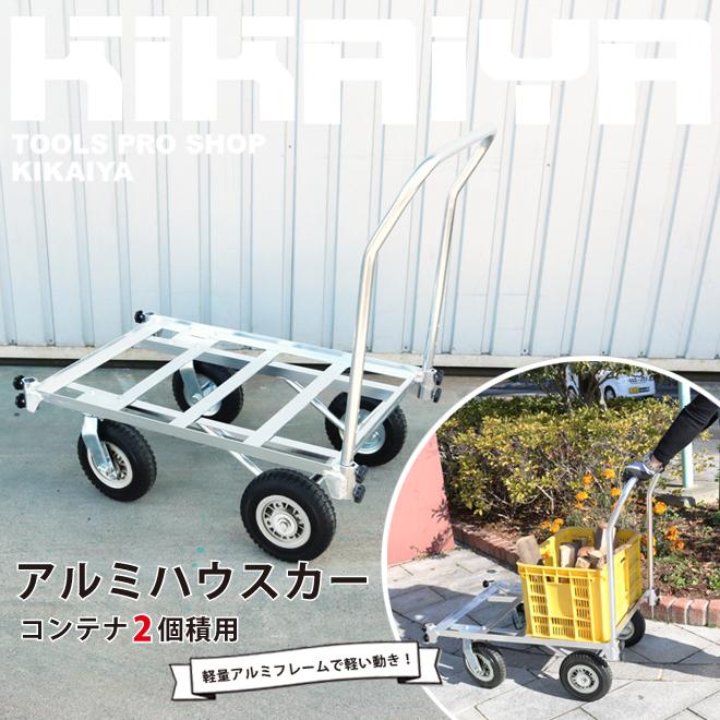 アルミハウスカー コンテナ 2個積用 収穫台車 アルミ運搬車 自在車輪 ノーパンクタイヤ KIKAIYA