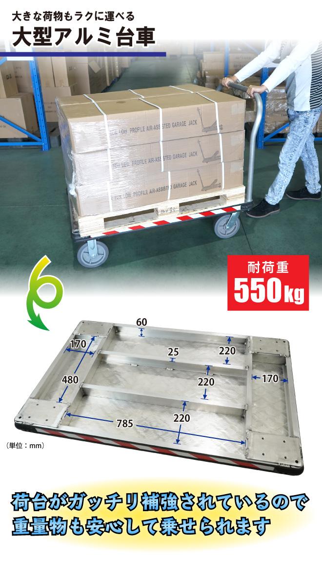 アルミ台車 550kg 大型台車 アルミ製 765x1230mm 業務用 運搬車 KIKAIYA