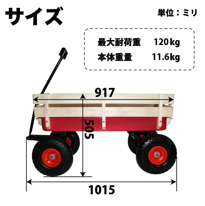 キャリーワゴン キャリーカート 150kg アメリカンスタイル アウトドア ホームキャリー 台車 ノーパンクタイヤ KIKAIYA