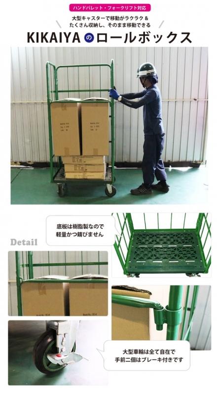 カゴ台車 ロールボックスパレット (緑) W800xD610xH1710mm 底板樹脂タイプ ハイテナー【一部地域送料無料】KIKAIYA