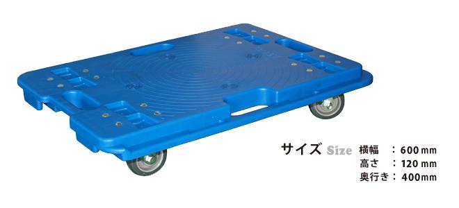 平台車 4台セット 積載合計 600kg 連結台車 樹脂製 ホームキャリー キャリーカート KIKAIYA