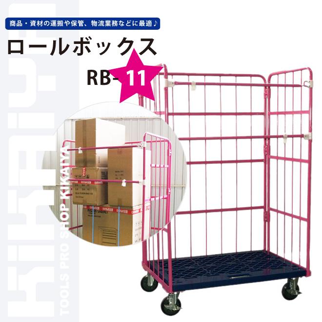 カゴ台車 ロールボックスパレット (ピンク) (10個セット) W1130xD810xH1800mm 底板樹脂タイプ ハイテナー 【一部地域送料無料】 KIKAIYA