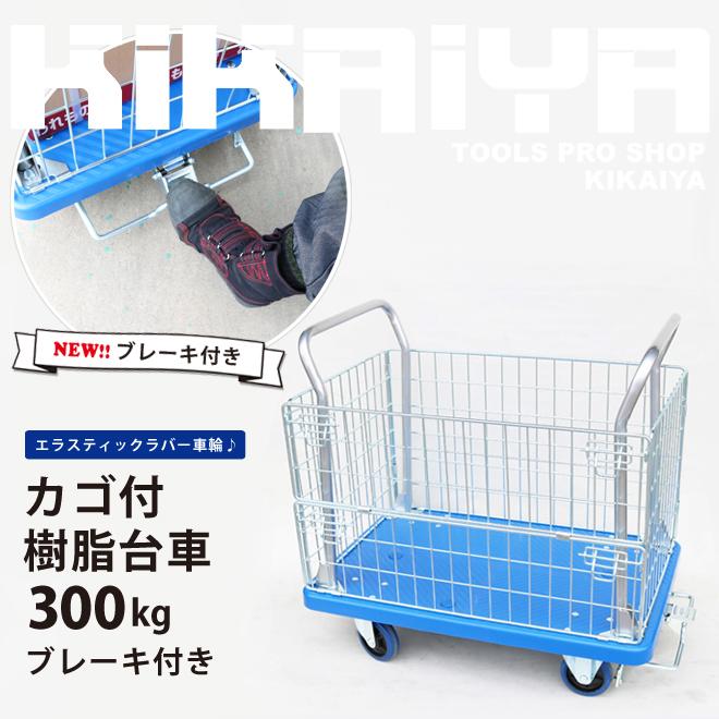 カゴ台車 300kg メッシュ台車 ブレーキ付き 静音台車 両袖金網付 運搬車 KIKAIYA
