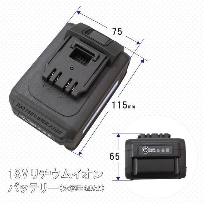 電動インパクトレンチ(EIM-10)用 リチウムイオンバッテリー 交換用 18V 容量4.0Ah 充電式 予備バッテリー 追加 KIKAIYA