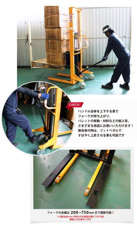 ハンドフォークリフトスタッカー 500kg 1600mm  6ヶ月保証 【西濃運輸営業所止め】 【 一部地域送料無料】KIKAIYA