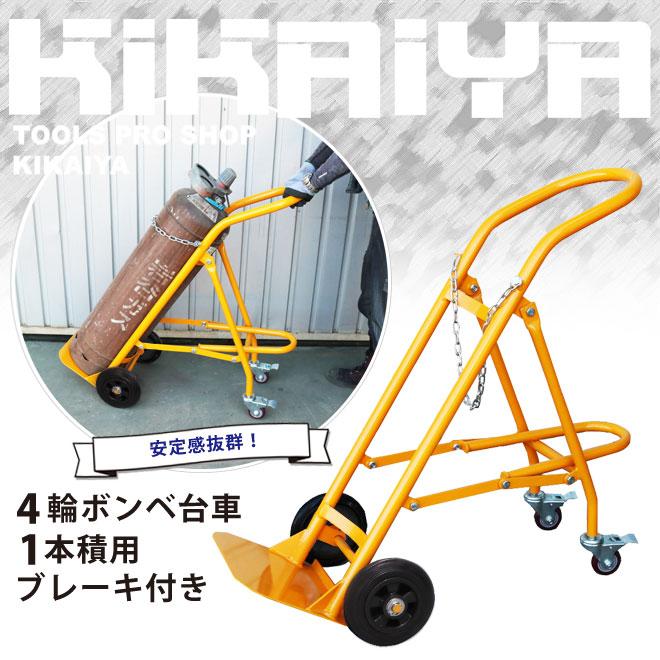 ボンベカート ボンベ台車 ボンベスタンド 4輪 1本積用 ブレーキ付き 運搬車 安定感抜群 KIKAIYA