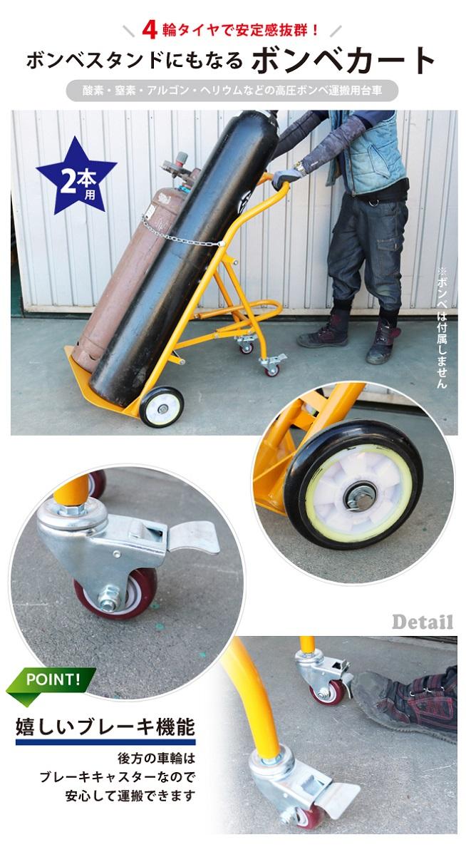 ボンベカート ボンベ台車 ボンベスタンド 4輪 2本積用 ブレーキ付き 運搬車 安定感抜群 KIKAIYA