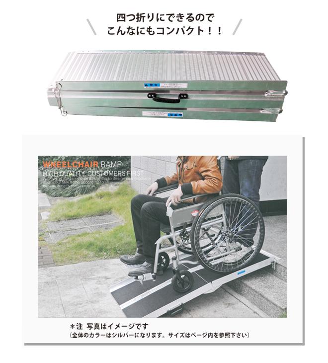 車椅子用スロープ2740mm アルミスロープ 四つ折りタイプ 段差解消 ハンディスロープ アルミブリッジ 介護用品(ゴムマットプレゼント)KIKAIYA