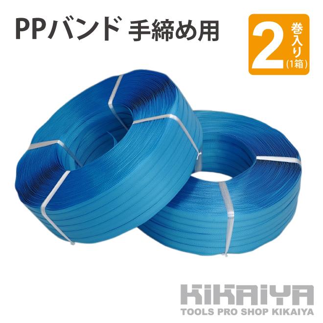 PPバンド 手締め ストッパー用 幅15.5mm×1000m 1箱 (2巻入) PPバンド手締め用 簡易梱包 KIKAIYA