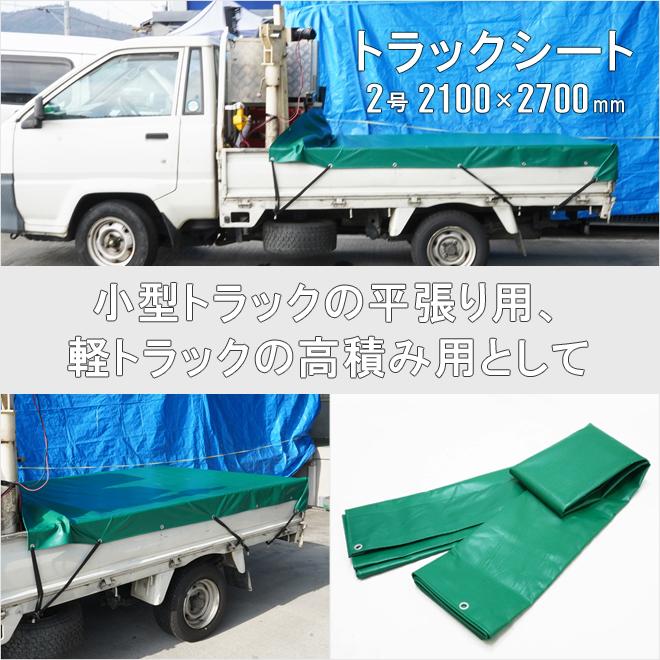 トラックシート 2.1×2.7m 2号 ゴムバンド2本付き 荷台カバー 荷台シート エステル帆布 完全防水 強度抜群 小型トラック用 ダブルキャブ 平張り 軽トラック 高積み用 グリーン KIKAIYA