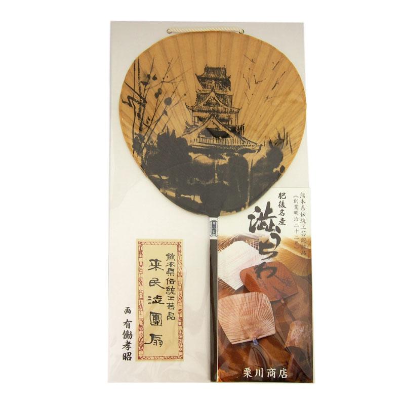 小丸渋うちわ書画(熊本城) 【栗川商店】
