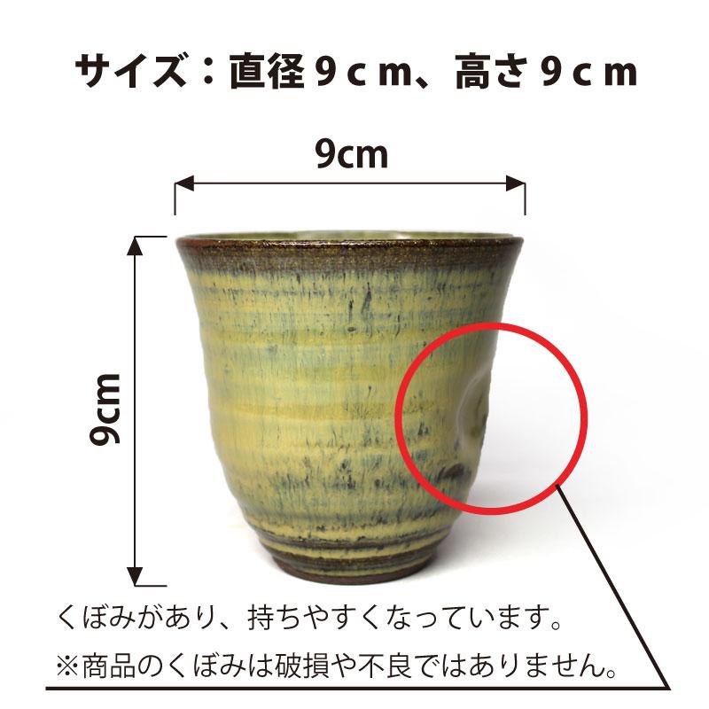フリーカップ えくぼ 【たけみや窯】
