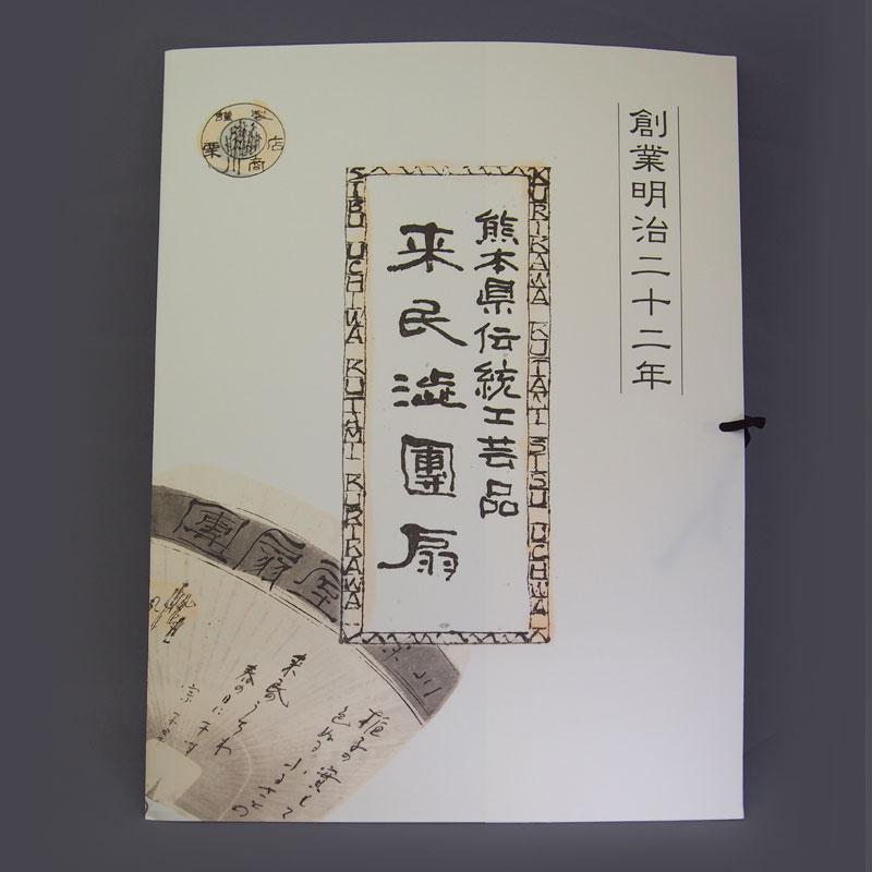 仙扇形渋うちわ(熊本城) 【栗川商店】
