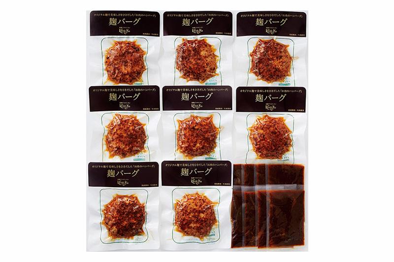 麹バーグ 8個ギフトセット
