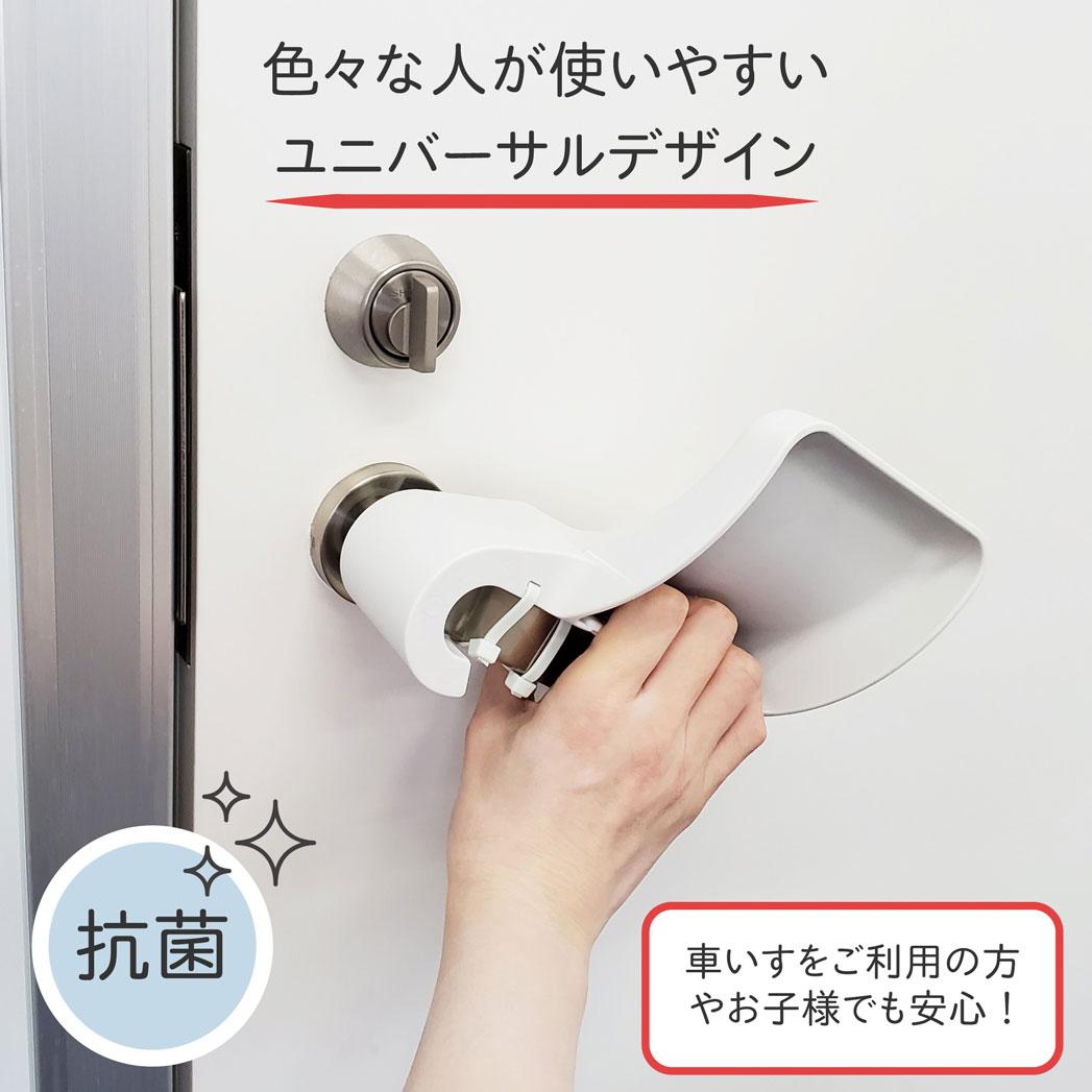 アームハンドル / 開き戸用