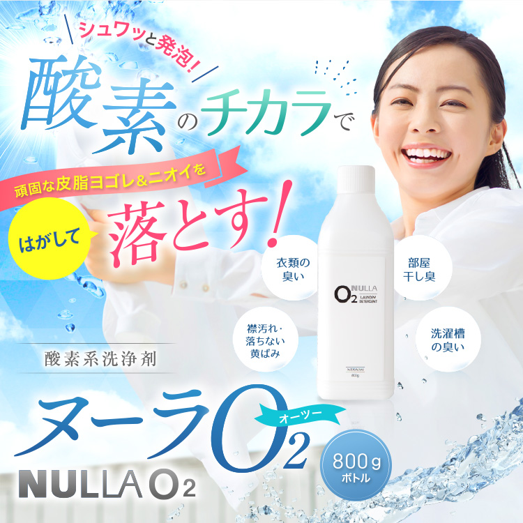 【定期購入】黄ばみやニオイを落とす洗浄剤 ヌーラO2(800g)お届け日設定可能・送料別