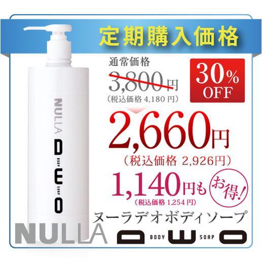 【定期購入】ニオイ菌を抑制するヌーラデオボディソープ(500ml)お届け日設定可能・送料別