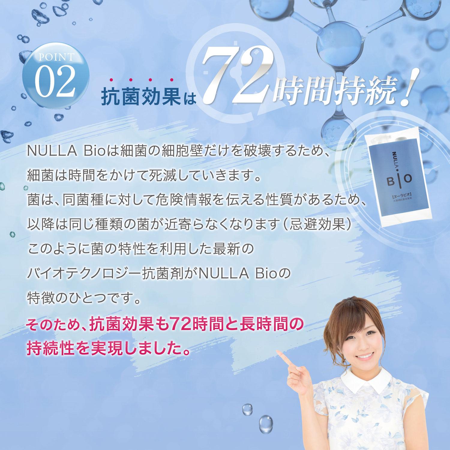 衣類用抗菌消臭剤ヌーラビオ(2本セット)
