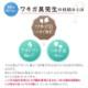 衣類用抗菌消臭剤ヌーラビオ(単品)
