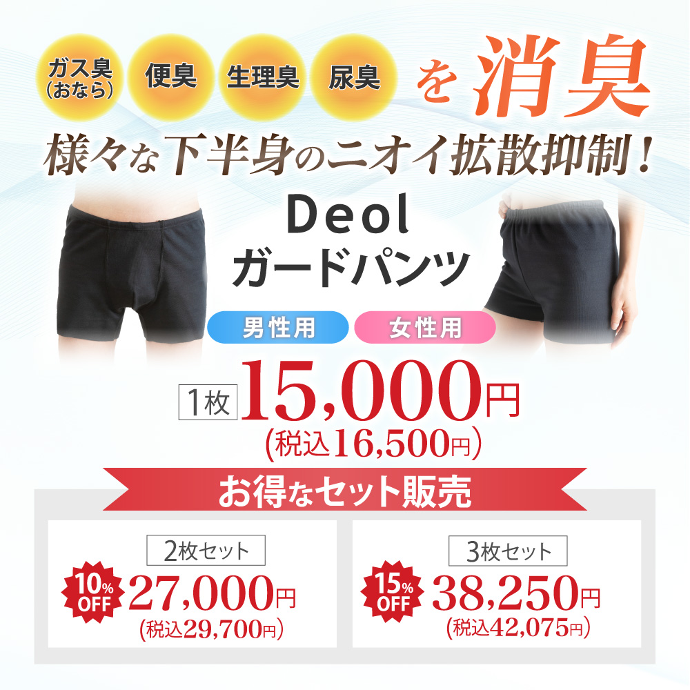 【ガードパンツ購入者限定販売】 デオルブルーパンツ 3枚組