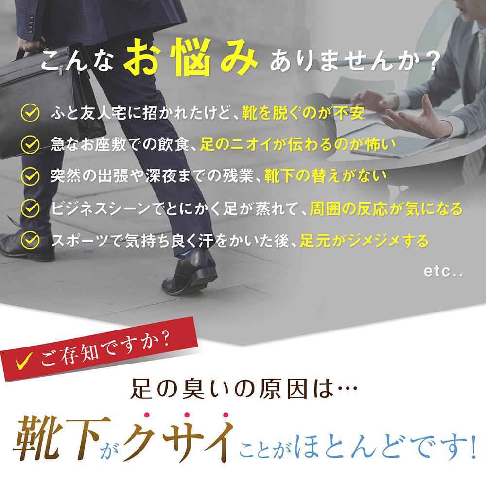 デオルスニーカー用ソックス MEN 同色2足組