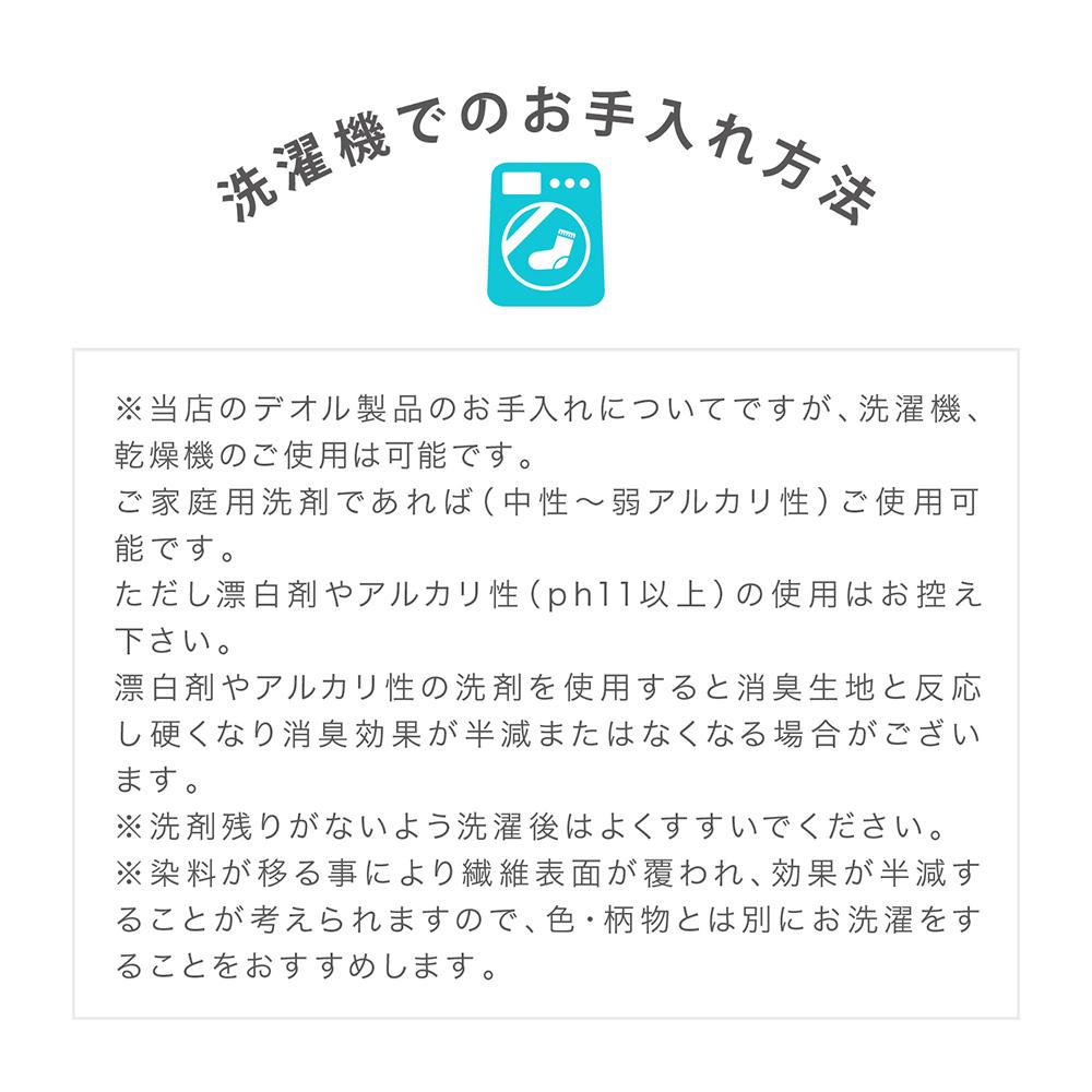 デオルスニーカー用ソックス WOMEN 同色2足組