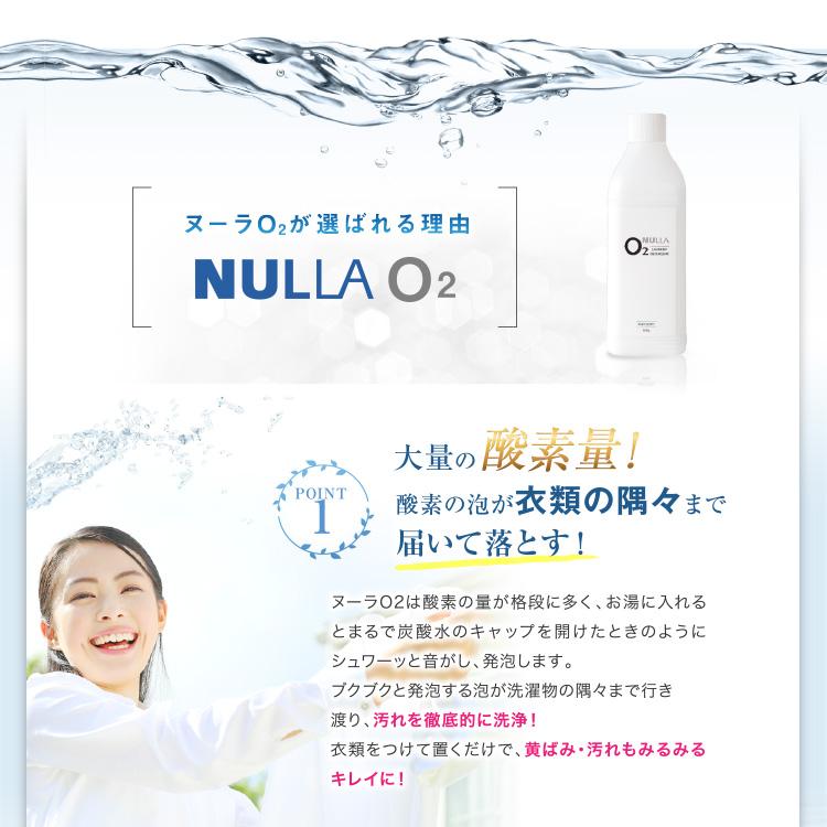 ヌーラO2(800g)