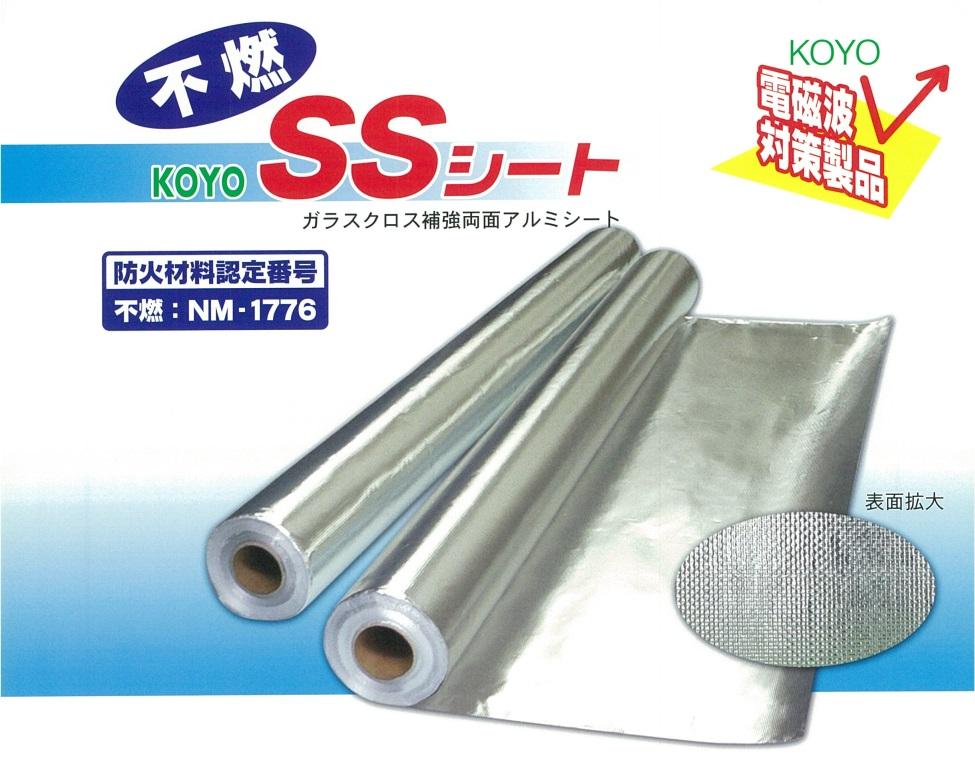電磁波シールド アルミシート(KOYO SSシート) 1巻