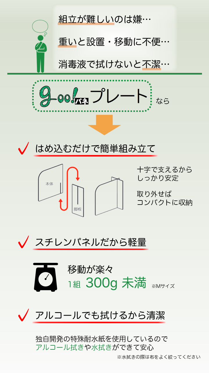 【goo!パネ プレート】木目 置き型パーテーション