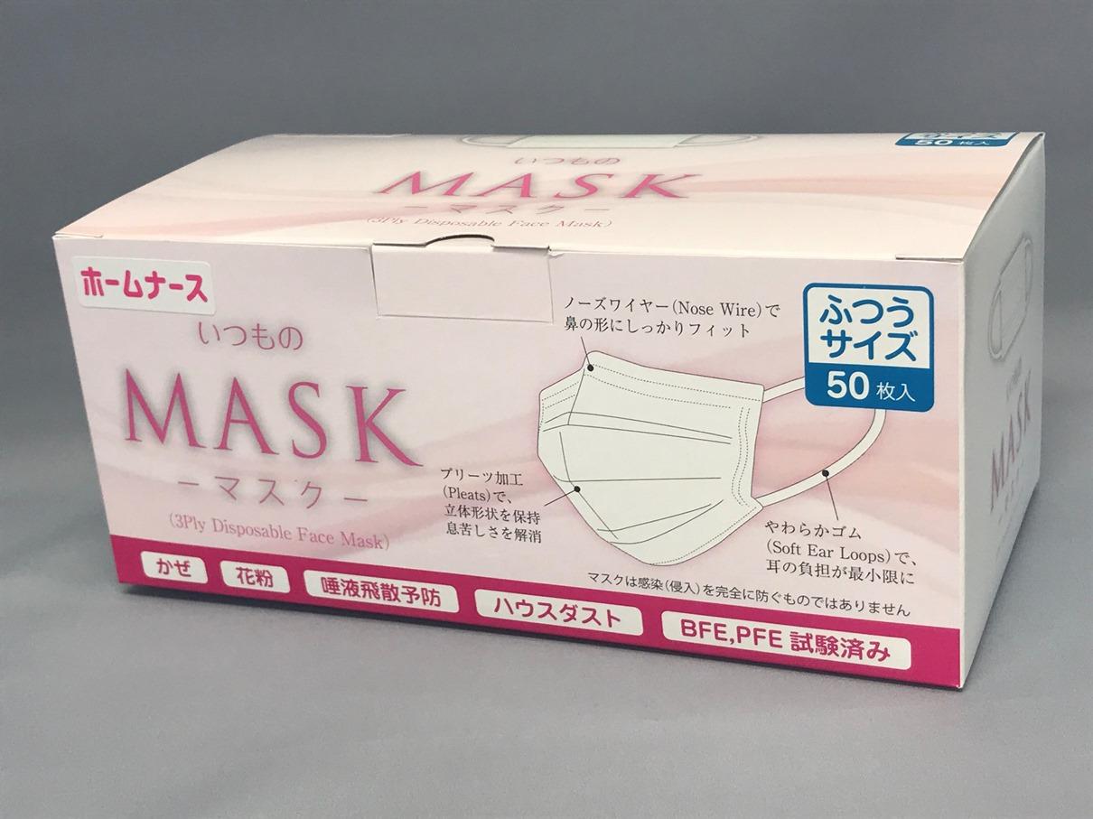 ホームナース いつものマスク 1箱50枚入り