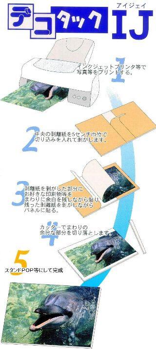 デコタックIJ(アイジェイ)5mm(1枚)
