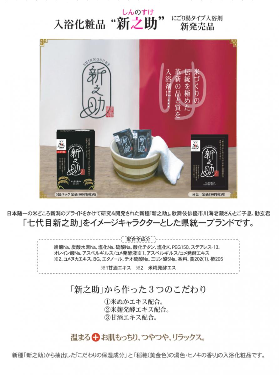 【代引き不可・メール便送料無料】新之助 入浴化粧品 にごり湯タイプ入浴剤×3袋
