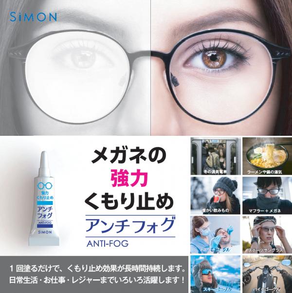 【メール便送料無料】アンチフォグ 3本セット メガネのくもり止め  マスクしても曇らない   5g