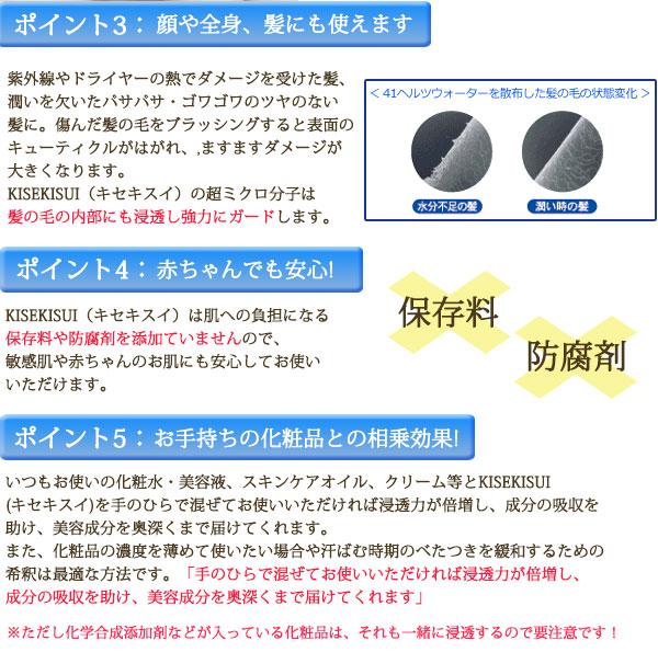 【送料無料】キセキスイ41Hzウォーター 2個セット 200ml [完全無添加水/保湿]