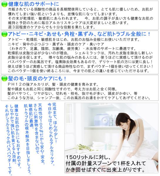 シェルミラック バスパウダー 化粧入浴剤 250g