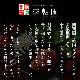 特選 本格キムチセット 6種類 こだわり お試しセット[韓国][冷蔵]大阪 鶴橋 本場 【4〜5営業日以内に出荷】【送料無料】