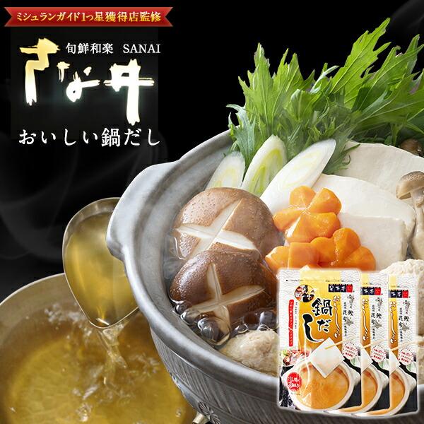 【出汁パック】おいしい鍋だし(1L用×3袋入り)×3P [メール便]【3〜4営業日以内に出荷】【送料無料】
