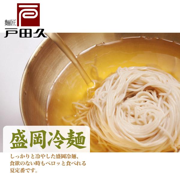 戸田久の麺『盛岡冷麺』4食(特製スープ付き)[メール便]【4〜5営業日以内に出荷】【送料無料】