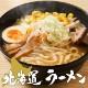 北海道生ラーメン 函館塩 2食(麺120g+スープ)×2セットメール便【4〜5営業日以内に出荷】【送料無料】